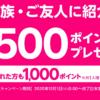 【楽天モバイル】紹介元に1,500ポイント、紹介先に1,000ポイント還元キャンペーン(12月1日〜)