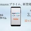 【au】5Gスマホデータ使い放題+Amazonプライム月額会員のセットで9,350円の新プラン