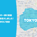 Wolt、新橋駅・浜松町駅・田町駅など東京都港区の一部をエリア化