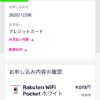 Rakuten WiFi Pocket、初日にオンライン購入も未だ発送されず