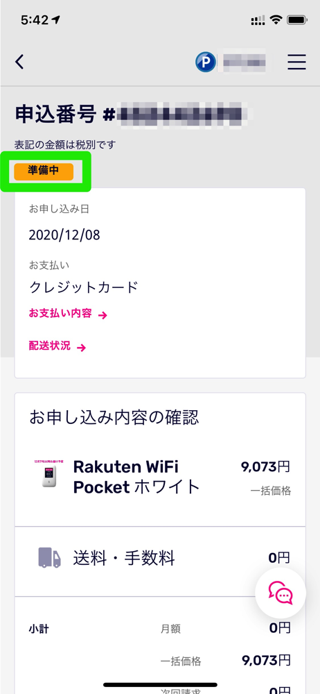 Rakuten WiFi Pocketが発送されない