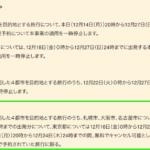【GoToトラベル】東京都・名古屋市を目的地とする旅行は12月27日まで対象外に、出発は「利用控えて」