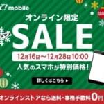 【Y!mobile】新規契約でXperia 10 IIが36,000円・AQUOS sense4 basicが18,000円など、オンラインストア限定セール
