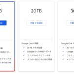 Google One、10TB以上の大容量プランを半額に値下げ、2TB以下は据置
