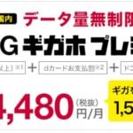 【ドコモ】新プラン「5Gギガホ プレミア」、割引前6,650円で通信量が「ずっと無制限」に