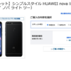 ソフトバンクのプリペイドで「HUAWEI nova lite 2」アウトレットが5,501円(無料チャージ5,000円コミ)