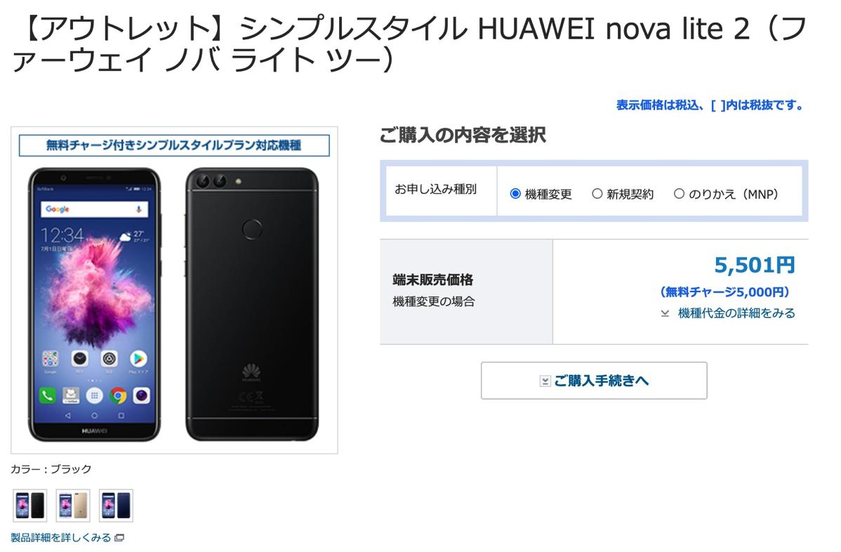 【アウトレット】シンプルスタイル HUAWEI nova lite 2(ファーウェイ ノバ ライト ツー)