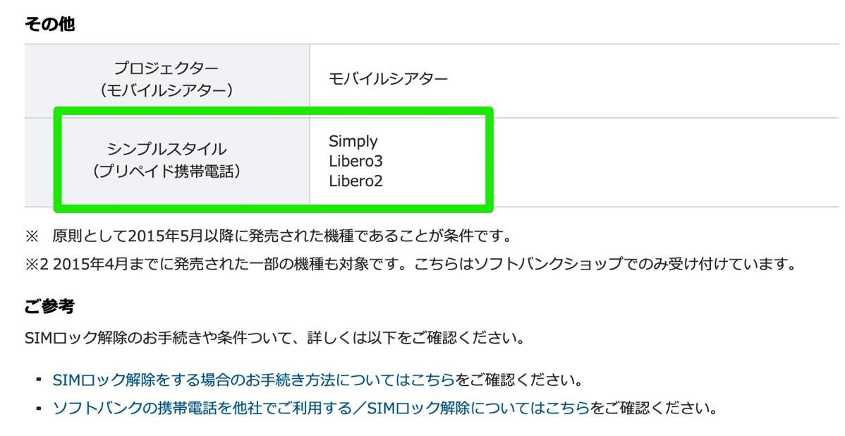 シンプルスタイルのSIMロック解除対応機種