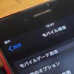 「ahamoはiPhoneに対応」の注意点、iPhone X以前は圏外の可能性