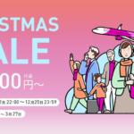 Peach、12月22日(火)22時からセール、成田-女満別と成田-大分が片道1,800円ほか