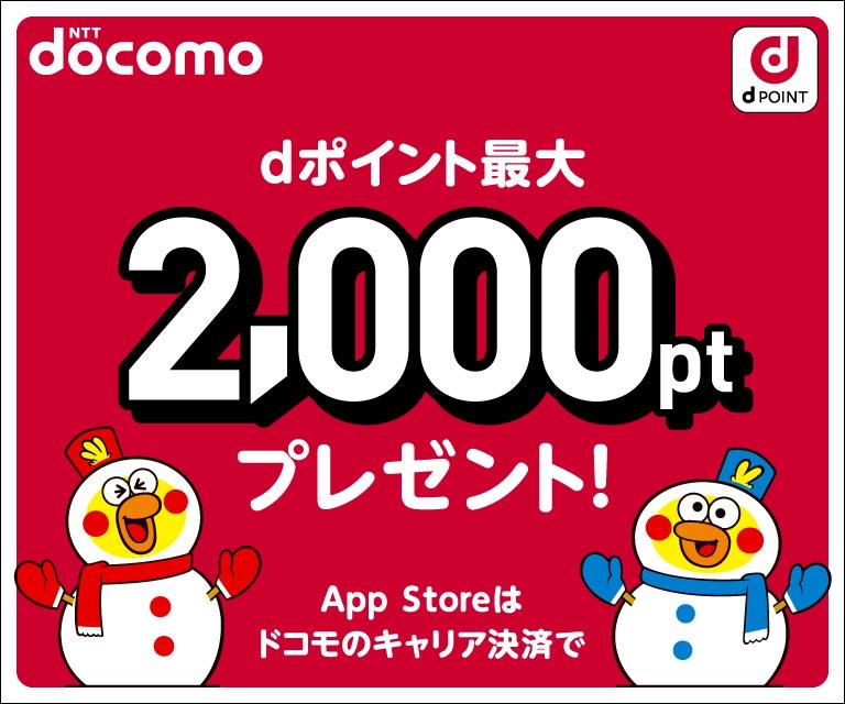 dポイント最大2000ポイントもらえる App Storeはキャリア決済で|NTTドコモ