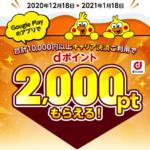 【ドコモ】Google Play/App Storeで10,000円以上のキャリア決済で2,000ポイント還元、dカード特典あり