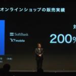 ソフトバンク、オンライン売上が前年比2倍以上に、Y!mobileは約600万契約に