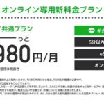 MNO品質の4/5Gが月額2,980円で20GB使える「SoftBank on LINE」(仮)、eSIM対応で2021年3月スタート
