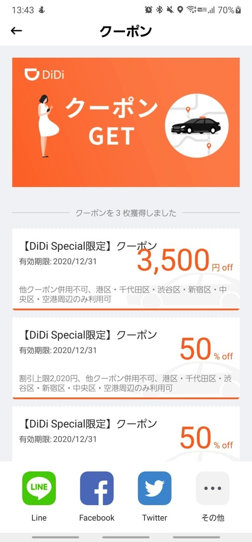 「DiDi Special」が1回3,500円まで無料、2回目と3回目は半額(最大2,020円割引)