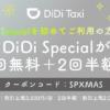 DiDi、ハイヤーが呼べる「DiDi Special」が1回3,500円まで無料+2回半額のキャンペーン(〜12月31日)