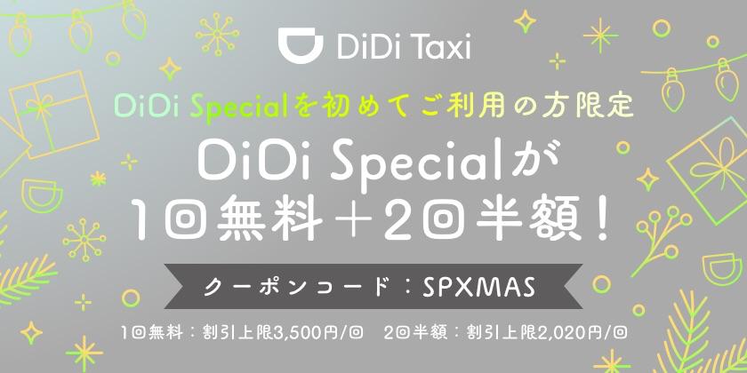 DiDi Special、クリスマスキャンペーンを開始 ~DiDi Specialの初回利用者限定で初回無料・2回半額に~ | DiDiモビリティジャパン株式会社