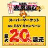 【au PAY】スーパーマーケットとケンタッキーフライドチキンで20%還元(〜1月31日)