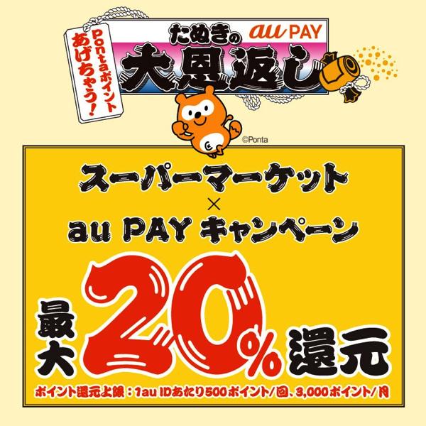au PAY×スーパーマーケット|最大20%還元キャンペーン!