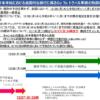 GoToトラベル、年末年始の事業停止に伴う無料キャンセルを12月27日(日)まで受付延長