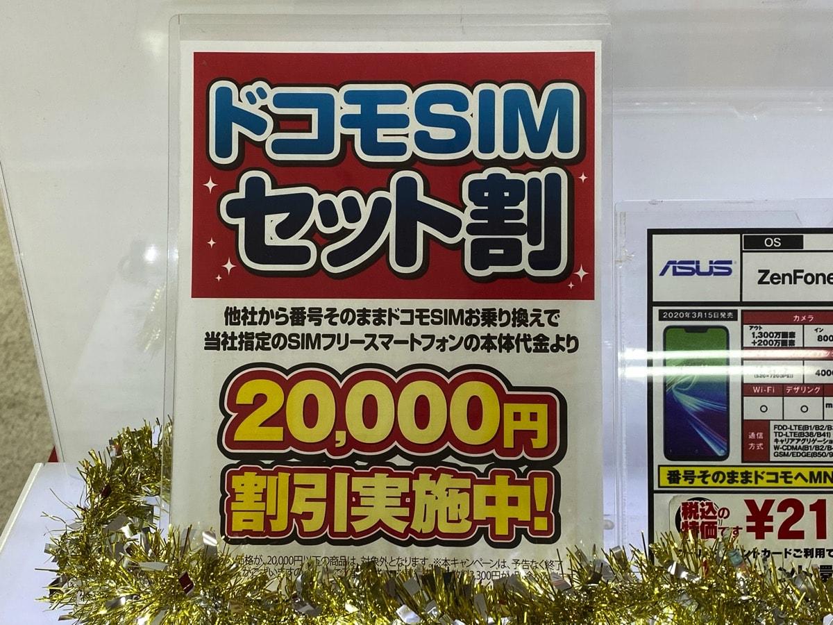 SIMフリー端末セット購入で20,000円割引