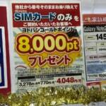 ヨドバシカメラ、MNPでドコモSIM契約すると8,000ポイント・SIMフリー端末セット購入で20,000円割引