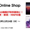 【au】Galaxy S20 5Gを22,000円割引、Galaxyキャンペーンで更に10,000円還元