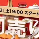 【Amazon】2021年1月2日(土)9時から初売りセール、中身の見える福袋あり