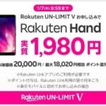 【楽天モバイル】Rakuten Hand購入+新規契約で18,020ポイント還元