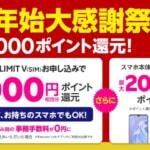 【楽天モバイル】SIMカード単体契約で8,000ポイント還元、初期費用&月額料金1年無料