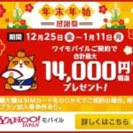 【Y!mobile】SIMカード単体契約で6,300〜最大14,000円、スマホ購入で8,555円分の還元