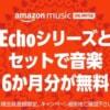 第4世代Echoも対象、Alexa対応スマートスピーカー購入でMusic Unlimitedが6カ月無料(新規会員限定)