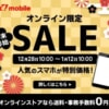 【Y!mobile】Xperia 8が36,000円→18,000円、プランM/Rが対象