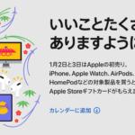 Apple Storeの2021初売り、iPhone・iPad・Mac購入でギフトカードプレゼント