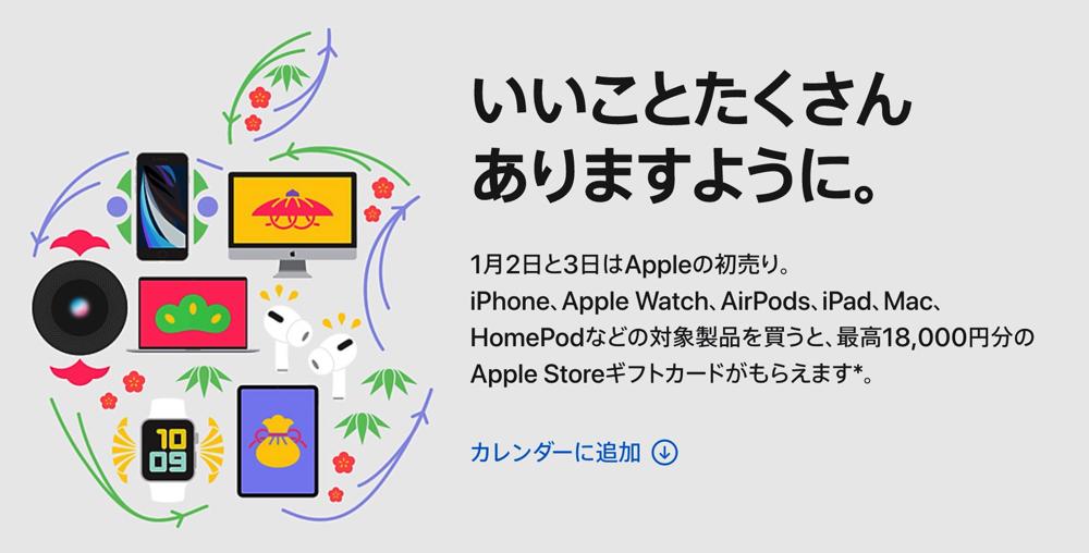 Appleの初売り - 最高18,000円分のApple Storeギフトカードをプレゼント - Apple(日本)