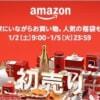【Amazon】中身の見える福袋ありの2021年初売りセール、1月2日〜1月5日まで