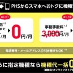 【最終日】PHS→スマホに本体代0円で機種変更、Web受付は1月15日で終了