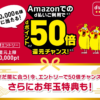 【ドコモ】Amazonで「d払い」を使うと10,000名に2,021ポイント還元