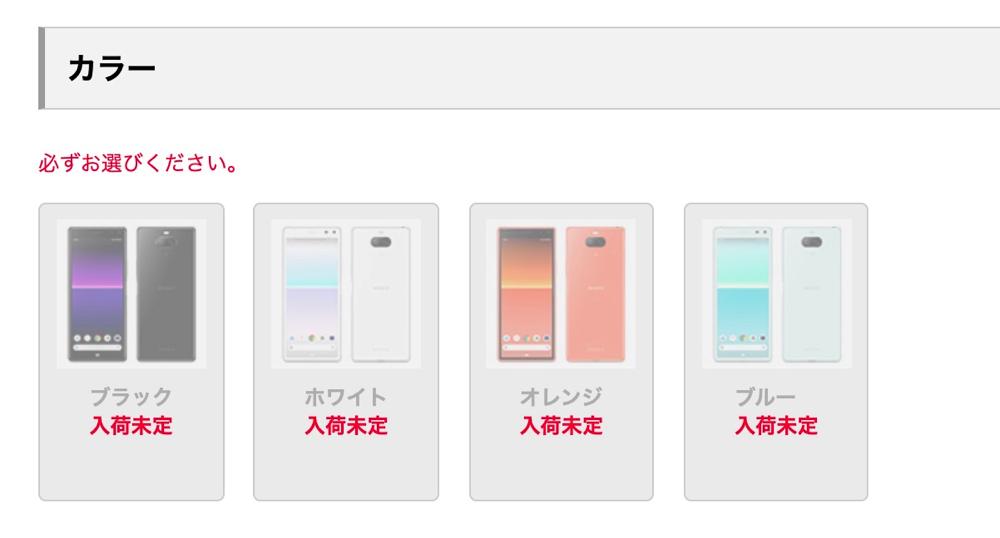 Xperia 8は全カラーで在庫なし(入荷未定)