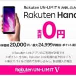 楽天モバイル、本体代20,000円の「Rakuten Hand」が新規契約で最大25,000pt還元対象に