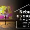【Anker】Nebulaプロジェクター購入で5人に1人全額ポイント還元