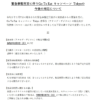 Go To Eat東京、食事券の販売再開を2月8日以降に再延期