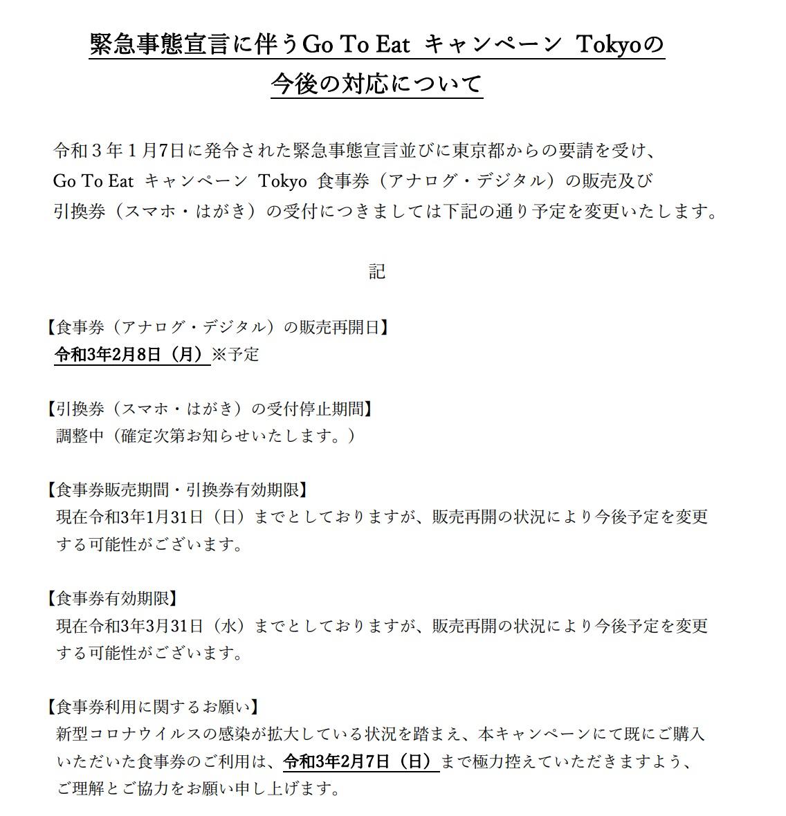 緊急事態宣言に伴うGo To Eat キャンペーン Tokyoの 今後の対応について