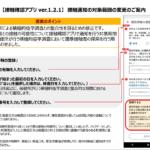 接触確認アプリ「COCOA」接触通知の対象を変更(2020年12月15日から)