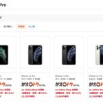 「au Online Shopお得割」iPhone 11 Proの本体代金を2.2万円割引、機種変更も対象