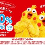 【d払い】ファミマ・丸亀製麺・Coke ON Payが対象のキャンペーン開始、初回なら最大+80%還元も