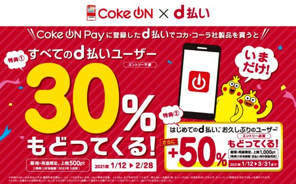 【d払い】Coke ON Payで30%還元