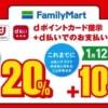 【d払い】2021年1月キャンペーンまとめ、ファミリーマート・丸亀製麺・Coke ON Pay対象、初回50%還元と併用可