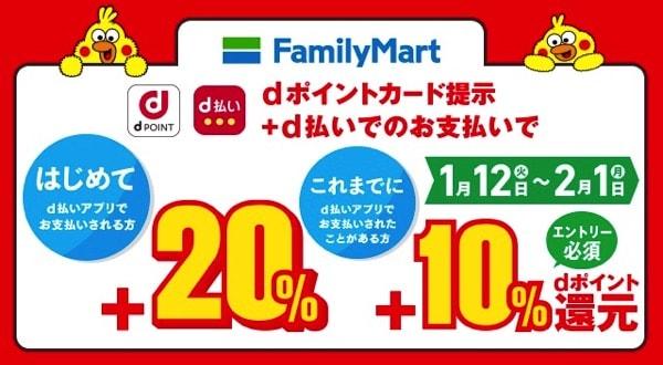 【d払い】ファミリーマートで+20%還元