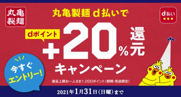 【d払い】丸亀製麺で+20%還元